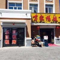 Zdjęcia hotelu: Lerizu Apartment Hotel, Manzhouli