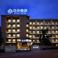 Hotelfoto's: Atour Hotel of Hangzhou Huanglong, Hangzhou