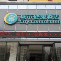 Hotel Pictures: City Convenient Chain Hotel Xianning Xian' an Branch, Xianning