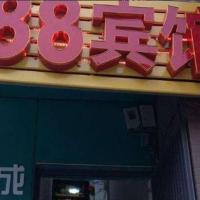 Hotel Pictures: Wuhan 988 Inn, Wuhan