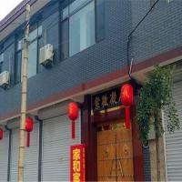 Hotel Pictures: Pingyao Jiahe Inn, Pingyao