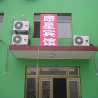 Hotel Pictures: Kangxing Inn, Funing