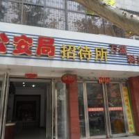 Zdjęcia hotelu: Public Security Bureau Guesthouse, Zhengzhou