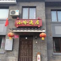 Hotel Pictures: Beijing Xiaolingyiju Inn, Miyun