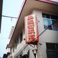Hotelfoto's: Beidaihe Shanlianju Homestay, Qinhuangdao