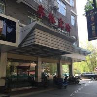Hotel Pictures: Jiashan Tingqiao Inn, Jiashan