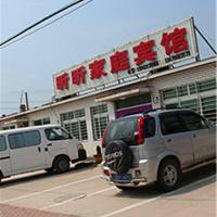 Hotel Pictures: Xingcheng Xinxin Family Inn, Xingcheng