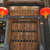 Hotel Pictures: Xianyang Gudu International Youth Hostel, Xianyang