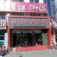 Hotel Pictures: Zhalantun Hongfu Inn, Zhalantun