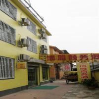 Hotel Pictures: Qufu Boya Business Hotel Branch 2, Qufu