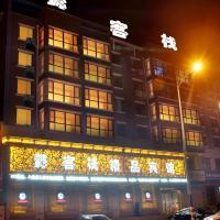 Hotel Pictures: Yikezhan Boutique Hotel, Fuxin