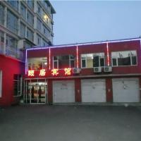 Hotel Pictures: Changbai Mountain Yiju Hotel, Fusong