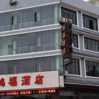 Hotel Pictures: Hongfu Hotel, Zhenning