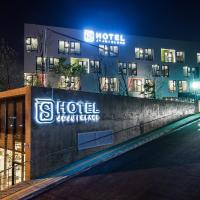 Hotellbilder: S Hotel Jeju, Jeju