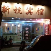 Hotel Pictures: Suzhou Xinhang Guest House, Suzhou