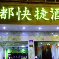 Hotel Pictures: Didu Express Inn, Lingui