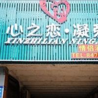 Hotelbilder: Xinzhilian Ning'ai Love Hotel, Changsha