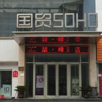 Hotel Pictures: James Joyce Coffetel Shijiazhuang Xinbai Square Guomao, Shijiazhuang