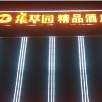 Hotel Pictures: Jicuiyuan Boutique Hotel, Yinchuan
