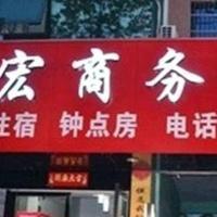 Hotel Pictures: Yonghong Business Hotel, Taizhou
