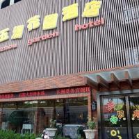 Hotel Pictures: Wuzhou Business Hotel Beiliu, Beiliu