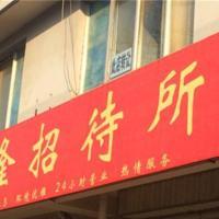 Hotel Pictures: Yinchuan Xinlong Inn, Yinchuan