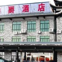 Hotel Pictures: Tongren Bojue Hotel, Tongren