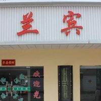Hotel Pictures: Yulan Hotel, Taizhou