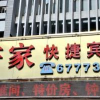 Hotel Pictures: Xuzhou Ruojia Express Hotel, Xuzhou