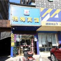Hotel Pictures: Happy Easy Inn Changsha Yulan Road, Changsha