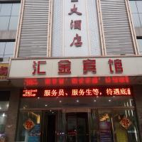 Zdjęcia hotelu: Huijin Hotel Shijiazhuang Chaoyang Branch, Shijiazhuang
