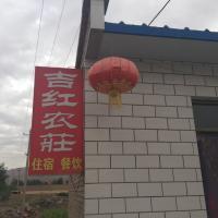 Hotel Pictures: Shapotou Jihong Farmstay, Zhongwei