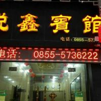 Hotel Pictures: Zhenyuan Ruixin Hotel, Zhenyuan