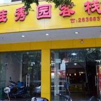 Fotos do Hotel: Guilin Guixiuyuan Inn, Guilin