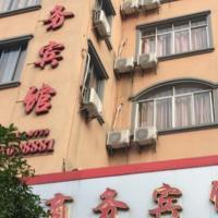 Hotel Pictures: Xing'an Yinzuo Business Hotel, Xingan
