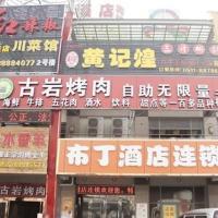 Hotel Pictures: Pod Inn Zhenjiang Guyang Road Wode Plaza, Zhenjiang