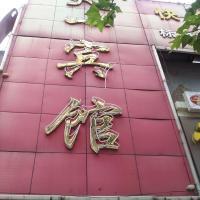 Hotel Pictures: Tianyi Hotel, Xuzhou