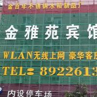 Hotel Pictures: Huizhou Jinyayuan Hotel, Huidong
