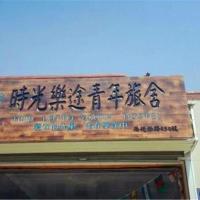 Hotel Pictures: Jiating Youth Hostel Zhongwei Shiguang Letu Branch, Zhongwei