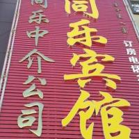 Hotel Pictures: Tongle Inn, Linxi