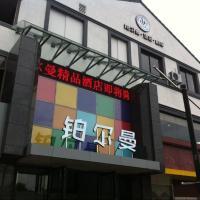 Hotel Pictures: Suzhou Pullman Fashion Boutique Hotel, Suzhou