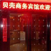 Hotel Pictures: Hefei Shell Business Inn, Hefei
