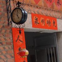 Hotel Pictures: Quanzhou Times Homestay, Quanzhou