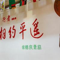 Fotos do Hotel: Xindeqing Youth Hostel, Pingyao
