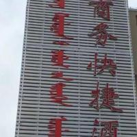 Hotelbilder: Jingdong Bussiness Inn, Hexigten