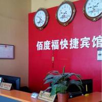 Hotel Pictures: Zhengzhou Airport Baidufu Express Hotel, Xinzheng