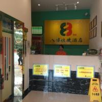 Hotellikuvia: 8 Inns Dalang Songfo Road Branch, Dongguan