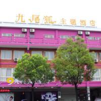 Hotel Pictures: Jichu Theme Inn Jingzhou Jiuweihu Branch, Jingzhou