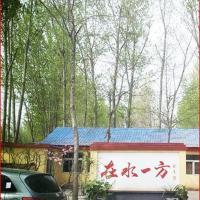 Hotel Pictures: Zai Shui Yi Fang Farmstay, Fangshan