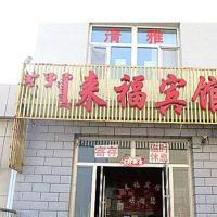 Hotel Pictures: Laifu Inn, Chifeng